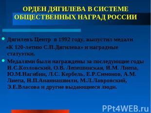 ОРДЕН ДЯГИЛЕВА В СИСТЕМЕ ОБЩЕСТВЕННЫХ НАГРАД РОССИИ Дягилевъ Центр в 1992 году,