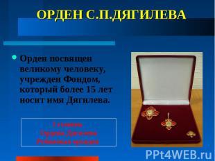 ОРДЕН С.П.ДЯГИЛЕВА Орден посвящен великому человеку, учрежден Фондом, который бо