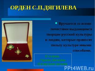 ОРДЕН С.П.ДЯГИЛЕВА Вручается со всеми почестями выдающимся творцам русской культ