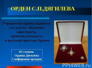 ОРДЕН С.П.ДЯГИЛЕВА