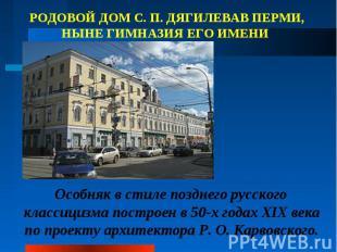 Особняк в стиле позднего русского классицизма построен в 50-х годах XIX века по