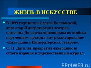 ЖИЗНЬ В ИСКУССТВЕ В 1899 году князь Сергей Волконский, директор Императорских те