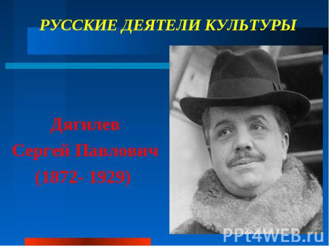 Дягилев Дягилев Сергей Павлович (1872- 1929)