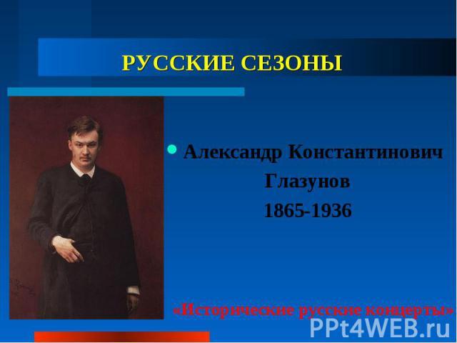 РУССКИЕ СЕЗОНЫ Александр Константинович Глазунов 1865-1936