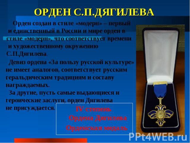 ОРДЕН С.П.ДЯГИЛЕВА IV степень Ордена Дягилева Орденская медаль