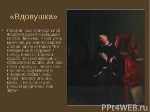 Работая над этой картиной , Федотов думал о младшей сестре Любочке. У нее умер м
