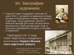 Родился Павел Андреевич в Москве 22 июня 1815 г. на одной из окраинных улицах Мо