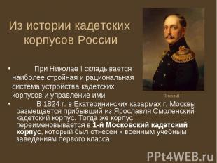 При Николае I складывается При Николае I складывается наиболее стройная и рацион