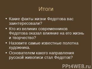 Какие факты жизни Федотова вас заинтересовали? Какие факты жизни Федотова вас за