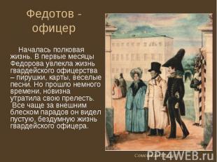 Началась полковая жизнь. В первые месяцы Федорова увлекла жизнь гвардейского офи