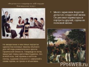 Много зарисовок Федотов делал из солдатской жизни. Он рисовал карикатуры и портр
