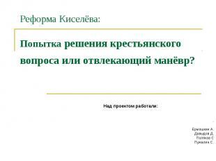 Реформа Киселёва: Попытка решения крестьянского вопроса или отвлекающий манёвр?