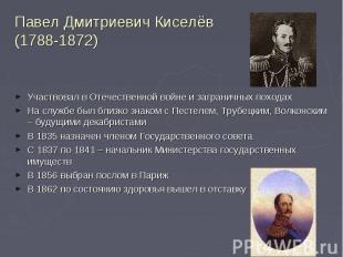 Павел Дмитриевич Киселёв (1788-1872) Участвовал в Отечественной войне и загранич