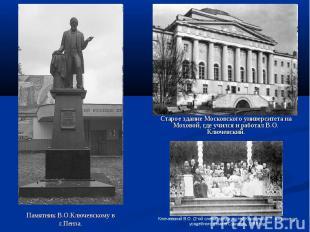 Памятник В.О.Ключевскому в г.Пенза. Старое здание Московского университета на Мо