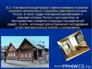 В.О. Ключевский концентрирует главное внимание на анализе социально-экономически