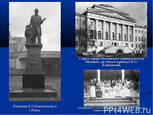 Памятник В.О.Ключевскому в г.Пенза. Старое здание Московского университета на Моховой, где учился и работал В.О. Ключевский.