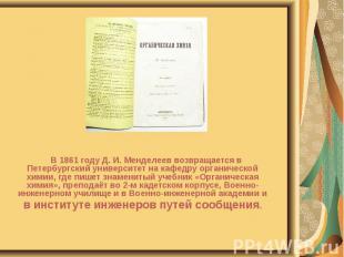 В 1861 году Д. И. Менделеев возвращается в Петербургский университет на кафедру