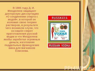 В 1865 году Д. И. Менделеев защищает докторскую диссертацию «О соединении спирта