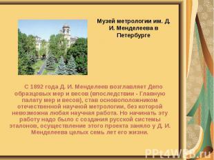 Музей метрологии им. Д. И. Менделеева в Петербурге С 1892 года Д. И. Менделеев в