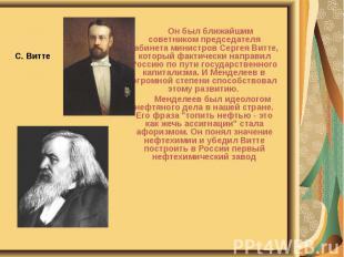 Он был ближайшим советником председателя кабинета министров Сергея Витте, которы