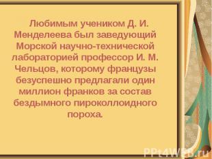 Любимым учеником Д. И. Менделеева был заведующий Морской научно-технической лабо