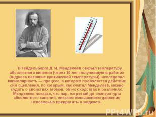 В Гейдельберге Д. И. Менделеев открыл температуру абсолютного кипения (через 10