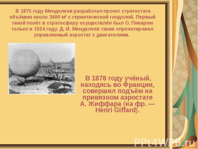 В 1878 году учёный, находясь во Франции, совершил подъём на привязном аэростате А. Жиффара (на фр. — Henri Giffard). В 1878 году учёный, находясь во Франции, совершил подъём на привязном аэростате А. Жиффара (на фр. — Henri Giffard).