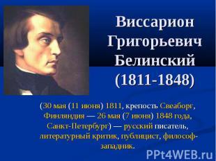 Виссарион Григорьевич Белинский (1811-1848) (30 мая (11 июня) 1811, крепость Све
