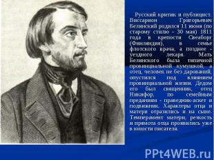 Русский критик и публицист. Виссарион Григорьевич Белинский родился 11 июня (по