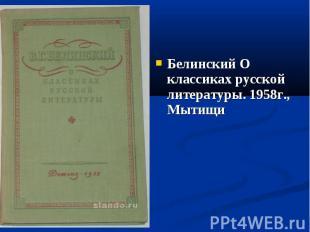 Белинский О классиках русской литературы. 1958г., Мытищи Белинский О классиках р