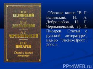 """Обложка книги """"В. Г. Белинский, Н. А. Добролюбов, Н. Г. Чернышевский, Д. И."""