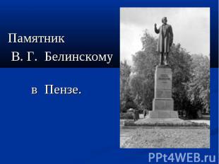Памятник Памятник В. Г. Белинскому в Пензе.