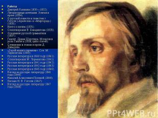 Работы Работы Дмитрий Калинин (1830—1832). Литературные мечтания. Элегия в прозе