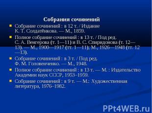 Собрания сочинений Собрания сочинений Собрание сочинений: в 12 т. / Издани