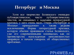 Петербург и Москва Хотя все творчество Белинского очевидно публицистическое, чис