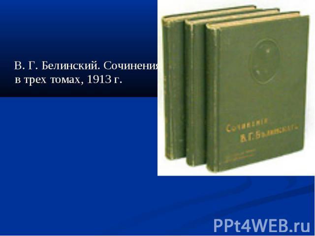 В. Г. Белинский. Сочинения в трех томах, 1913 г. В. Г. Белинский. Сочинения в трех томах, 1913 г.