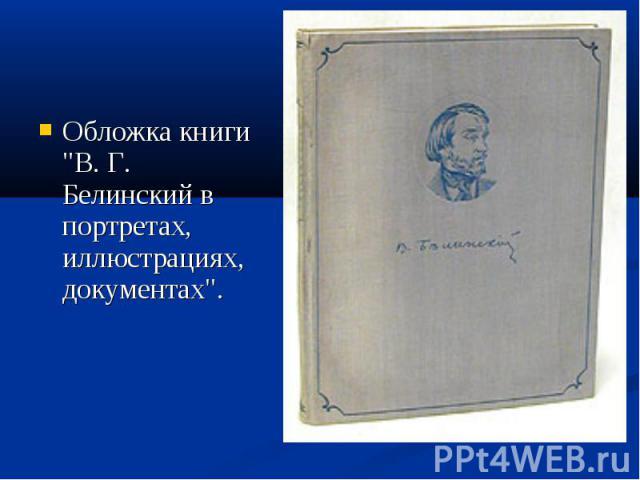 """Обложка книги """"В. Г. Белинский в портретах, иллюстрациях, документах"""". Обложка книги """"В. Г. Белинский в портретах, иллюстрациях, документах""""."""