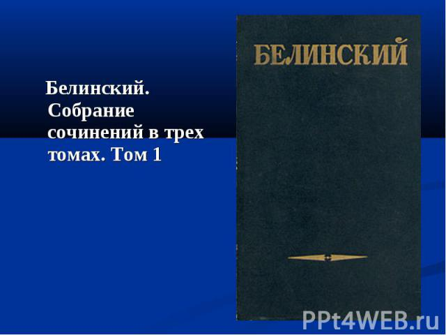Белинский. Собрание сочинений в трех томах. Том 1 Белинский. Собрание сочинений в трех томах. Том 1