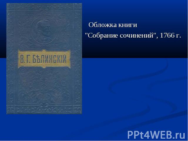 """Обложка книги Обложка книги """"Собрание сочинений"""", 1766 г."""