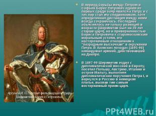 В период борьбы между Петром и Софьей Борис Петрович одним из первых среди бояр