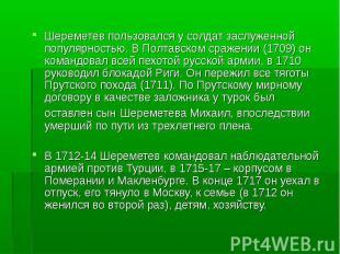 Шереметев пользовался у солдат заслуженной популярностью. В Полтавском сражении