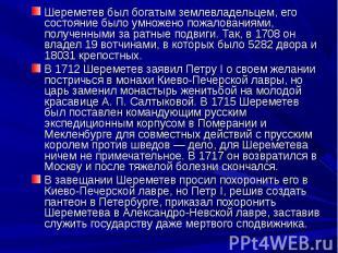 Шереметев был богатым землевладельцем, его состояние было умножено пожалованиями