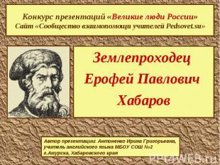 Конкурс презентаций «Великие люди России» Сайт «Сообщество взаимопомощи учителей