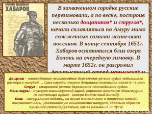 В захваченном городке русские перезимовали, а по весне, построив несколько дощан
