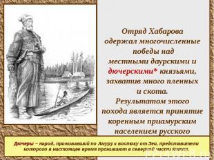 Отряд Хабарова одержал многочисленные победы над местными даурскими и дючерскими