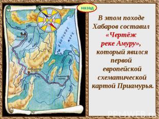 В этом походе Хабаров составил «Чертёж реке Амуру», который явился первой европе