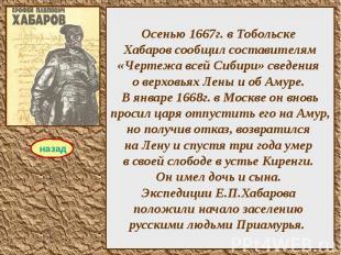 Осенью 1667г. в Тобольске Хабаров сообщил составителям «Чертежа всей Сибири» све