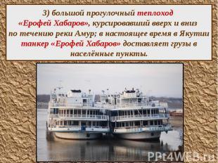 3) большой прогулочный теплоход «Ерофей Хабаров», курсировавший вверх и вниз по