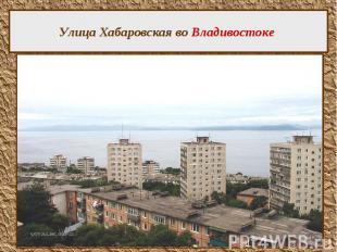 Улица Хабаровская во Владивостоке