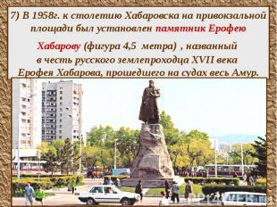 7) В 1958г. к столетию Хабаровска на привокзальной площади был установлен памятн